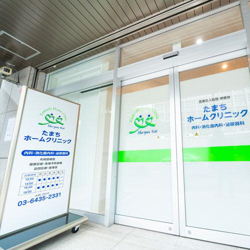 医療法人社団勝優会 たまちホームクリニック