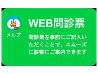 WEB問診ボタン